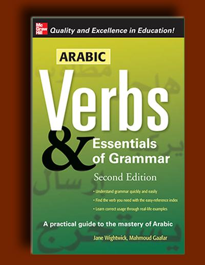 افعال عربی و ملزومات دستور زبان (ویرایش دوم)
