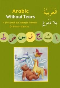 عربی بدون گریه