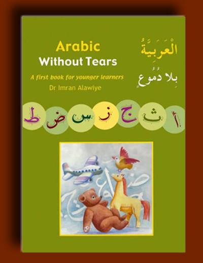 عربی بدون گریه: یک کتاب مقدملتی برای یادگیرنده های جوان تر