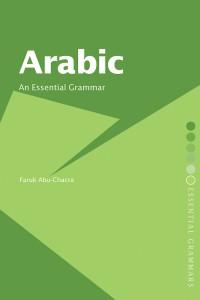 عربی: دستور زبان ضروری