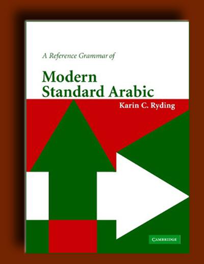 مرجع دستور زبان عربی مدرن استاندارد