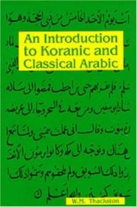 مقدمه ای بر عربی قرآنی و کلاسیک