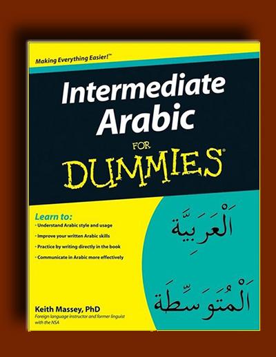 عربی سطح متوسط برای دامیز