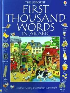 هزار واژه ی مقدماتی به زبان عربی